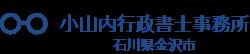 石川県金沢市の行政書士小山内俊平のブログ