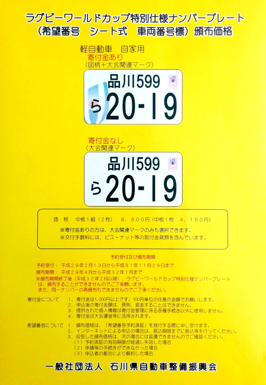 石川県での図柄ナンバーの料金(交付手数料)は