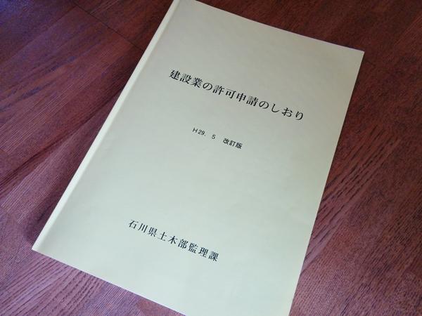 自分で建設業の許可申請書を作るなら、まずは手引き(石川県ではしおり)を手に入れる